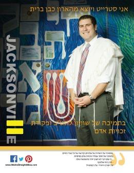 Rabbi Jesse Olitzky, Jacksonville Jewish Center